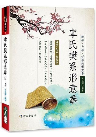 車氏樊系形意拳(附DVD)