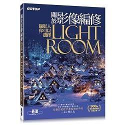 關於影像編修 : 攝影人你可以選擇Lightroom(900萬網友點擊推薦狂推必學)