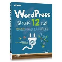 使用WordPress架站的12堂課: 網域申請×架設×佈景主題×廣告申請