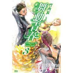 舞動青春 (3)(電子書)
