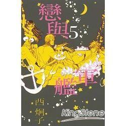 戀與軍艦(5)