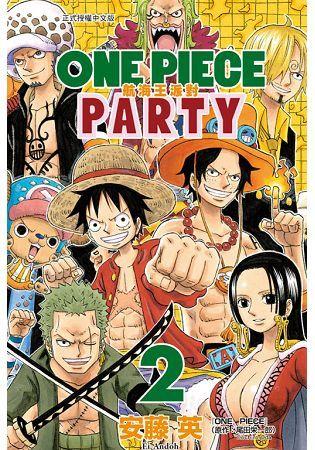 ONE PIECE PARTY航海王派對 (2)(電子書)