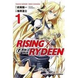 RISING X RYDEEN異能對決01(漫畫版)