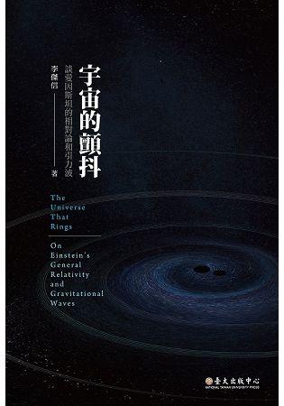 宇宙的顫抖: 談愛因斯坦的相對論和引力波