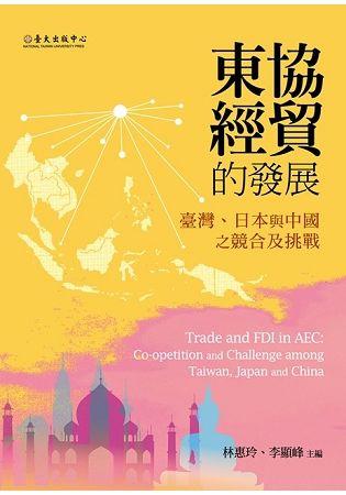 東協經貿的發展:臺灣、日本與中國之競合及挑戰