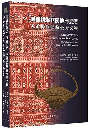 他者視線下的地方美感: 大英博物館藏臺灣文物