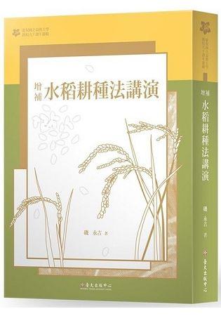 增補水稻耕種法講演【臺大九十週年校慶版】
