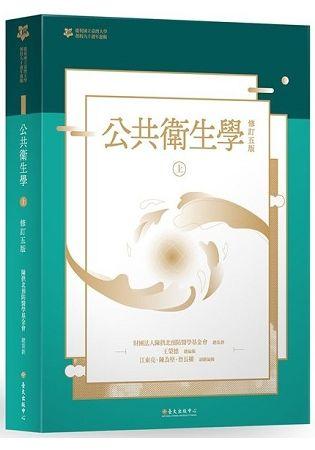 公共衛生學(上)臺大九十週年校慶版