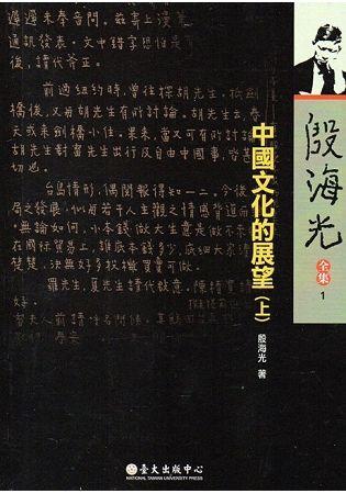 殷海光全集 1: 中國文化的展望 上 (2版)