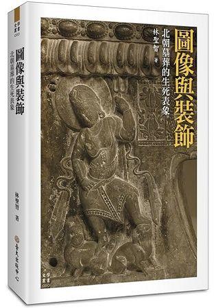 圖像與裝飾: 北朝墓葬的生死表象