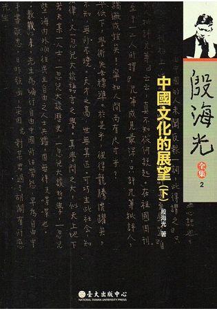 殷海光全集 2: 中國文化的展望 下 (2版)