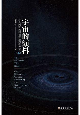 宇宙的顫抖: 談愛因斯坦的相對論和引力波 (2版)