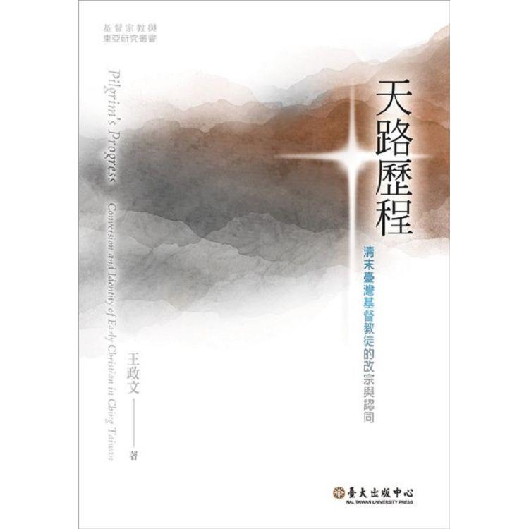 天路歷程─清末臺灣基督徒的改宗與認同