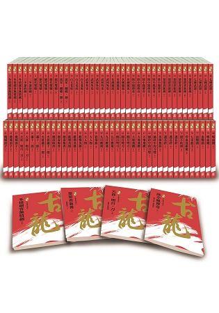 古龍80週年限量紀念刷金書衣收藏版【1-80冊】(*加贈8張一套藏書票)
