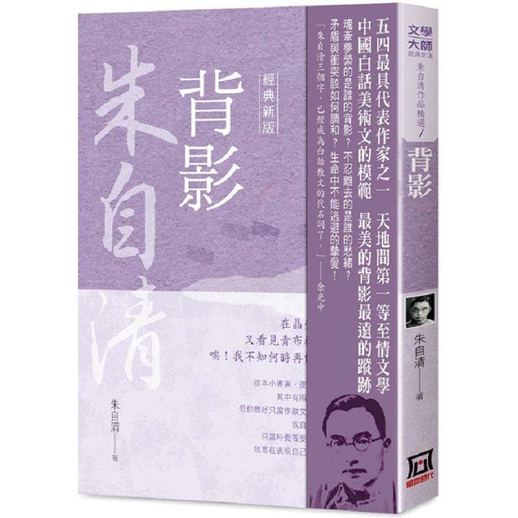 朱自清作品精選 1: 背影 (經典新版)