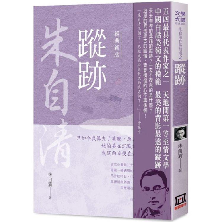朱自清作品精選 2: 蹤跡 (經典新版)