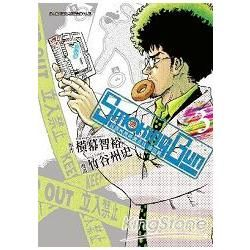 Smoking Gun民間科捜研調査員 流田緣(3)