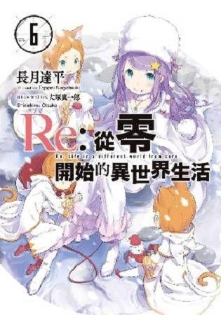 輕小說 Re:從零開始的異世界生活(06)