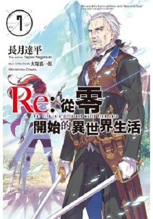 Re:從零開始的異世界生活(7)