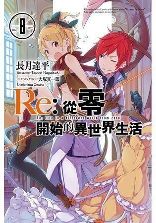 Re:從零開始的異世界生活(8)