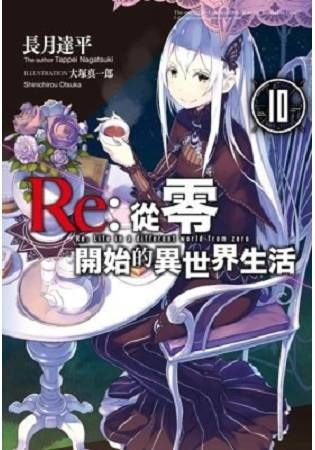 Re:從零開始的異世界生活(10)