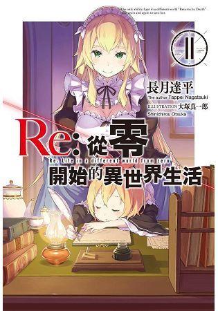 Re:從零開始的異世界生活(11)(限定版)