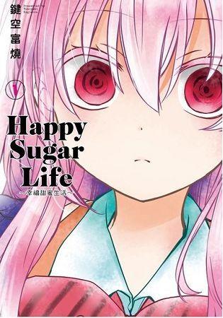 Happy Sugar Life~幸福甜蜜生活~(01)