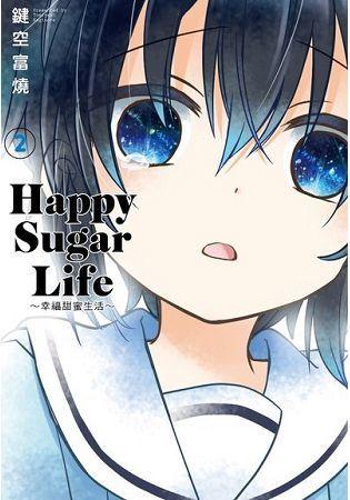 Happy Sugar Life~幸福甜蜜生活~(02)