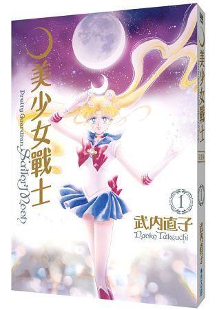 美少女戰士 完全版(1)