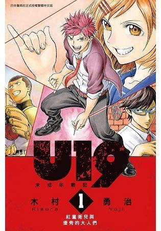 U19 未成年戰記(1)
