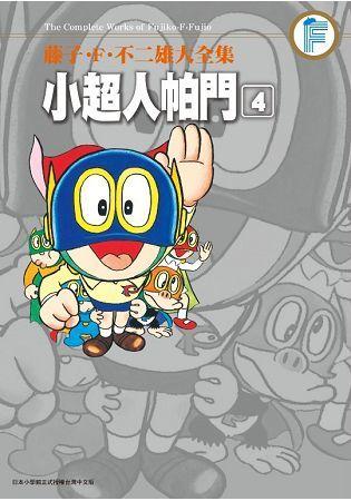 藤子.F.不二雄大全集 小超人帕門(4)