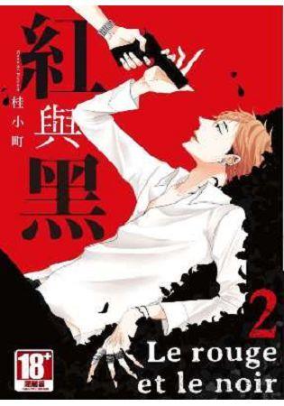 紅與黑(2)