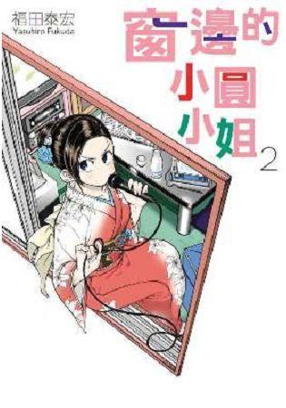 窗邊的小圓小姐(2)