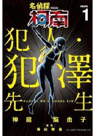 名偵探柯南 犯人・犯澤先生(1)