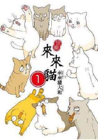 快樂來來貓(1)