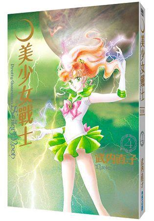 美少女戰士04 完全版