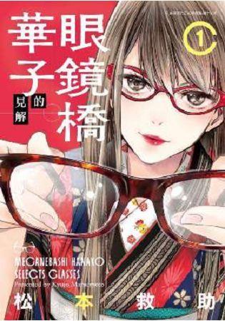 眼鏡橋華子的見解(1)