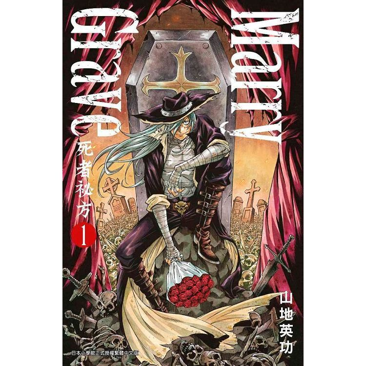 Marry Grave:死者祕方(01)拆封不退
