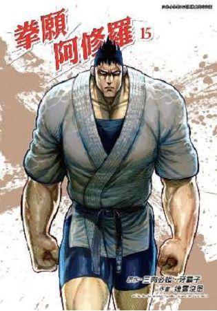 拳願阿修羅(15)