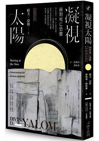 凝視太陽(全新增訂版):面對死亡恐懼