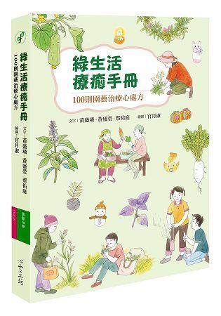 綠生活療癒手冊: 100則園藝治療心處方