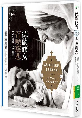 德蘭修女:召喚慈悲