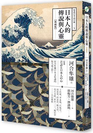 日本人的傳說與心靈(典藏版)
