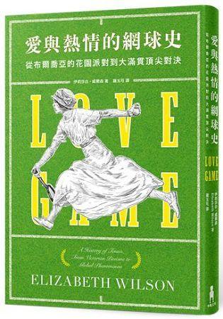 愛與熱情的網球史:從布爾喬亞的花園派對到大滿貫頂尖對決(電影-勝負反手拍書腰版)