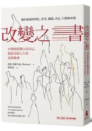 改變之書 :關於蛻變的掙扎、思考、風險、決定、行動和承擔(19個用想像力為自己創造全新人生的真實故事)