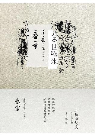 春雪:豐饒之海(1)(二版)