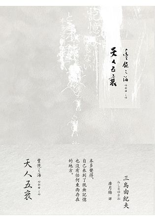 天人五衰:豐饒之海(4)(二版)