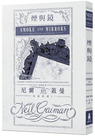 煙與鏡:尼爾.蓋曼短篇精選1