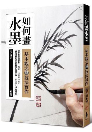 如何畫水墨: 基本觀念與技法實作