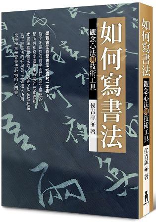 如何寫書法:觀念心法與技術工具(三版)